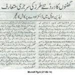 Munsif_Page 5_June 27, 2014